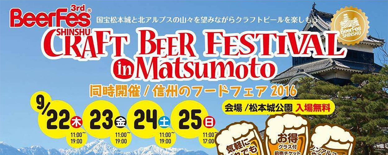Craft_beer_festival3_01