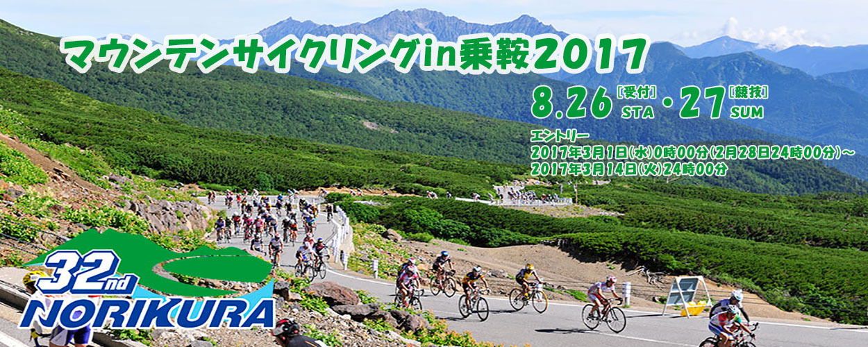Mountain_cycling_norikura2017_01